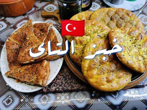 خبز-التاي-التركية-للعشوية-على-طريقتي-وصفة-لذيذة-،صحية-و-بمقادير-اقتصادية-/-pain-turc-très-moelleux