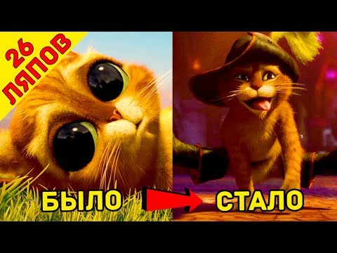 Мультфильм кот в сапогах 7