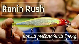 Спиннинг Ronin Rush SONIC и Воблеры Ronin Rush. Новый рыболовный бренд