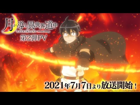 TVアニメ『月が導く異世界道中』第2弾PV|21年7月7日放送開始