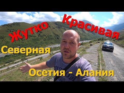 ЖУТКО Красивая Северная Осетия   Кармадонское ущелье, Мидаграбинские водопады, Город мертвых Даргавс
