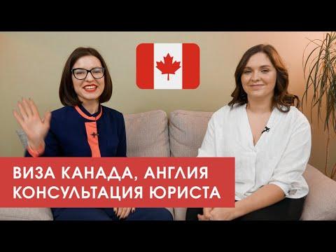 ВИЗА КАНАДА   Почему мы получили 2 отказа   ВИЗА АНГЛИЯ   Консультация адвоката ReLocate 💜 LilyBoiko