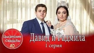 Цыганская свадьба Давида и Радмилы