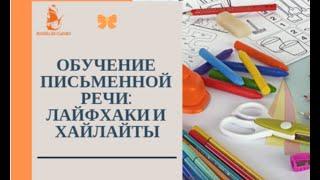 16/01/19 Обучение письменной речи: лайфхаки и хайлайты