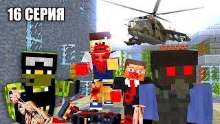 ПОЧЕМУ ВОЕННЫЕ НЕ ВЗОРВАЛИ ГОРОД? - ЗОМБИ АПОКАЛИПСИС - Minecraft сериал - 16 СЕРИЯ