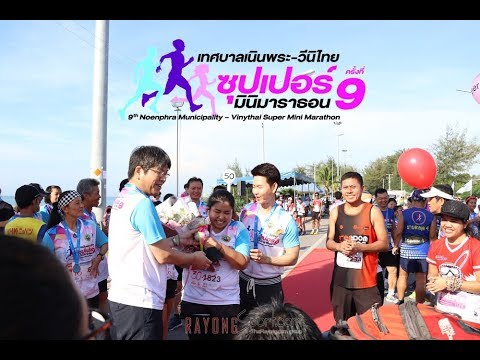 (สุดท้ายเข้าเส้น และบรรยากาศงาน)20181111เทศบาลเนินพระวินีไทย ซุปเปอร์มินิมาราธอน ครั้งที่ 9