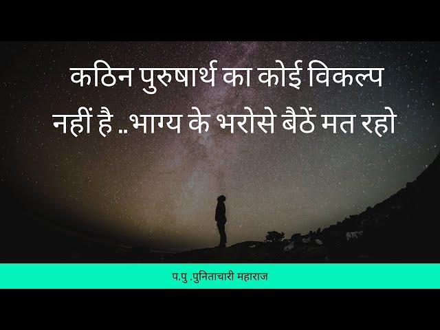 कठिन पुरुषार्थ का कोई विकल्प नहीं है     Punitachariji Maharaj   Pravachan   Satsang   Junagadh
