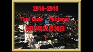[THAILAND PATTAYA] 2018-2019 タイ パタヤ  年末散歩 12月30日 パート1 thumbnail