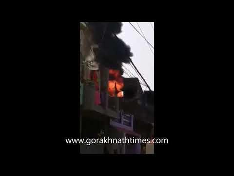 #GorakhpurTimes पीपीगंज में मकान में लगी आग को कड़ी मशक्कत से बुझाया गया