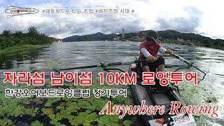 #조정으로_전국투어 #남이섬 자라섬 Rowing Tou…