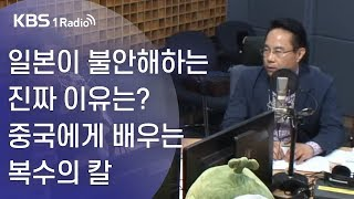 [최경영의 경제쇼] 0731(수) 일본이 불안해하는 진짜 이유는?ㅡ중국에게 배우는 복수의 칼