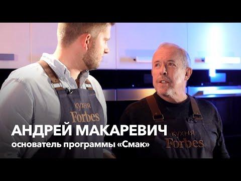 Андрей Макаревич на «Кухне Forbes»: о цензуре на «Первом» и еде миллиардеров