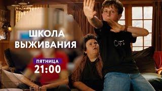 """""""Школа выживания"""" на ТНТ4!"""