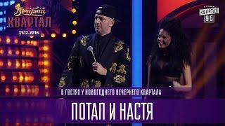 Потап и Настя в гостях у Вечернего Квартала | Новогодний Квартал 2017