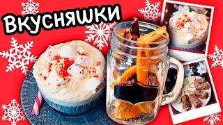 DIY НОВОГОДНИЕ ВКУСНЯШКИ своими руками // DIY Winter Snacks