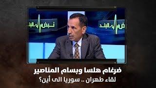 لقاء طهران .. سوريا الى أين؟ - ضرغام هلسا وبسام المناصير