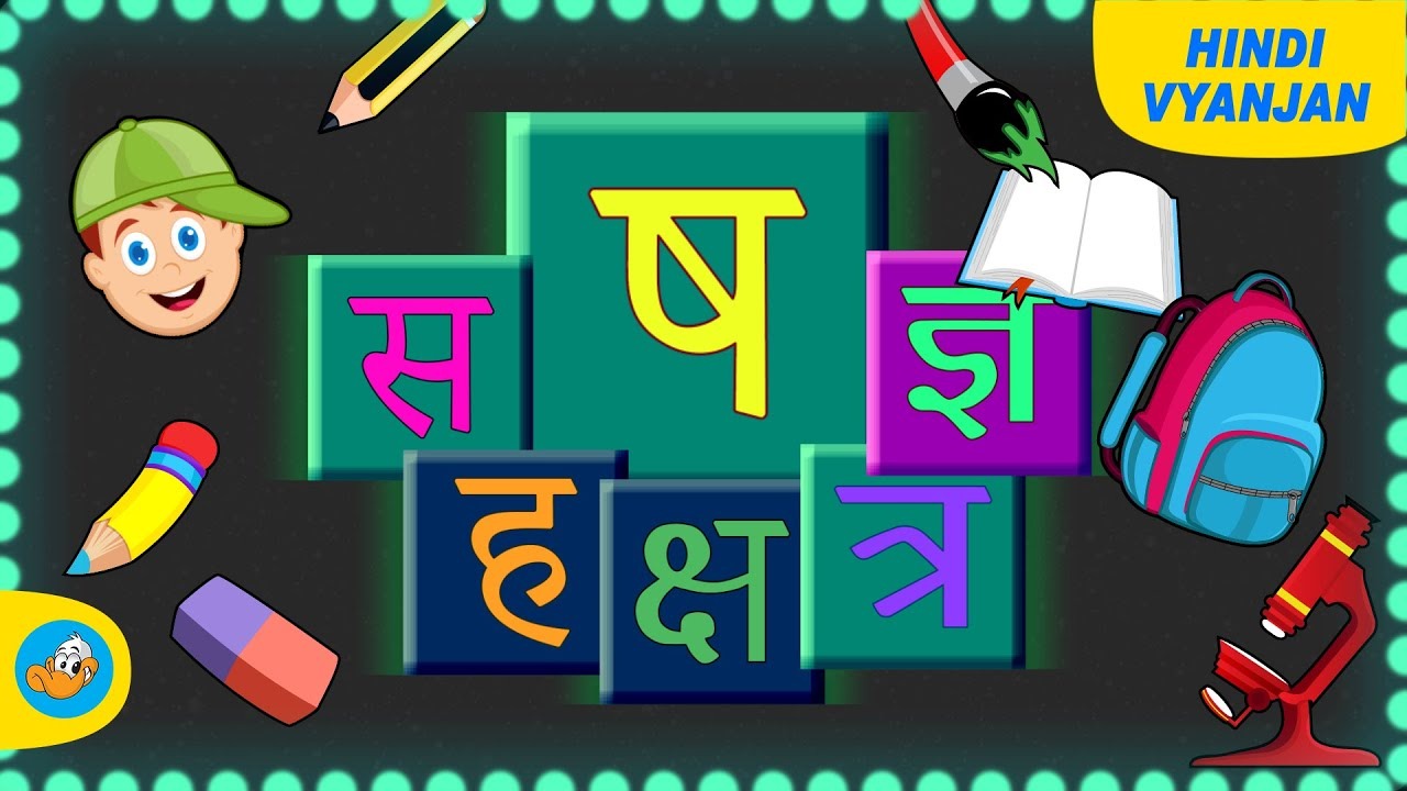To learn hindi words through english
