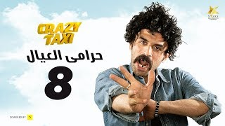 Crazy Taxi HD  |  (8) كريزى تاكسي | الحلقة الثامنة