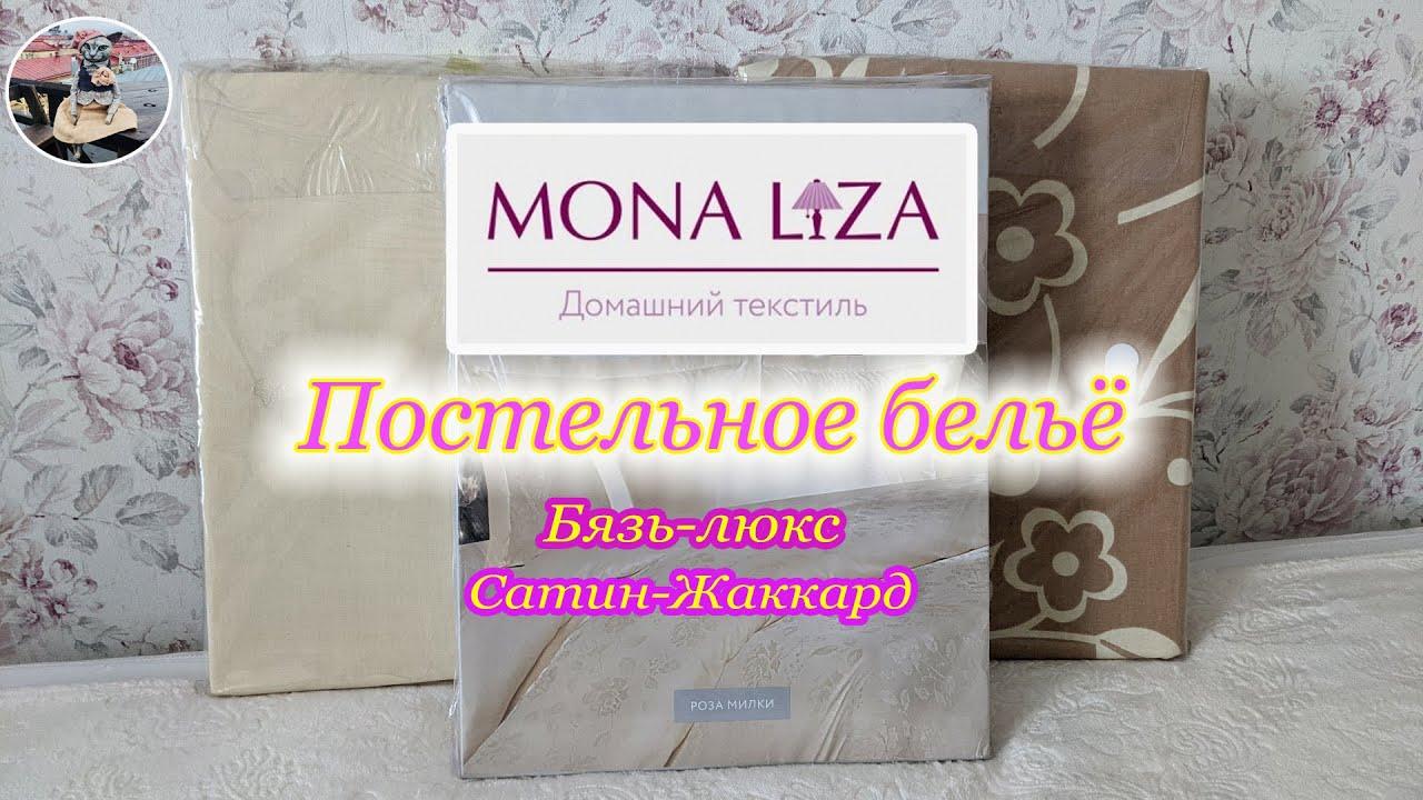 💜 Mona Liza - РОСКОШНОЕ ПОСТЕЛЬНОЕ БЕЛЬЁ 💜 Сравнение ткани БЯЗЬ-ЛЮКС и САТИН-ЖАККАРД