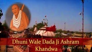 Dhuni Wale Dada Ji Ashram - Khandwa