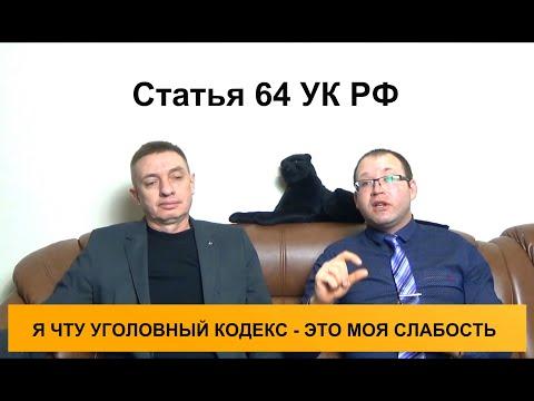 Статья 64 УК РФ. Назначение более мягкого наказания, чем предусмотрено за данное преступление
