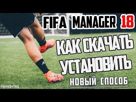 СКАЧАТЬ и УСТАНОВИТЬ FIFA MANAGER 18 [НОВЫЙ СПОСОБ]