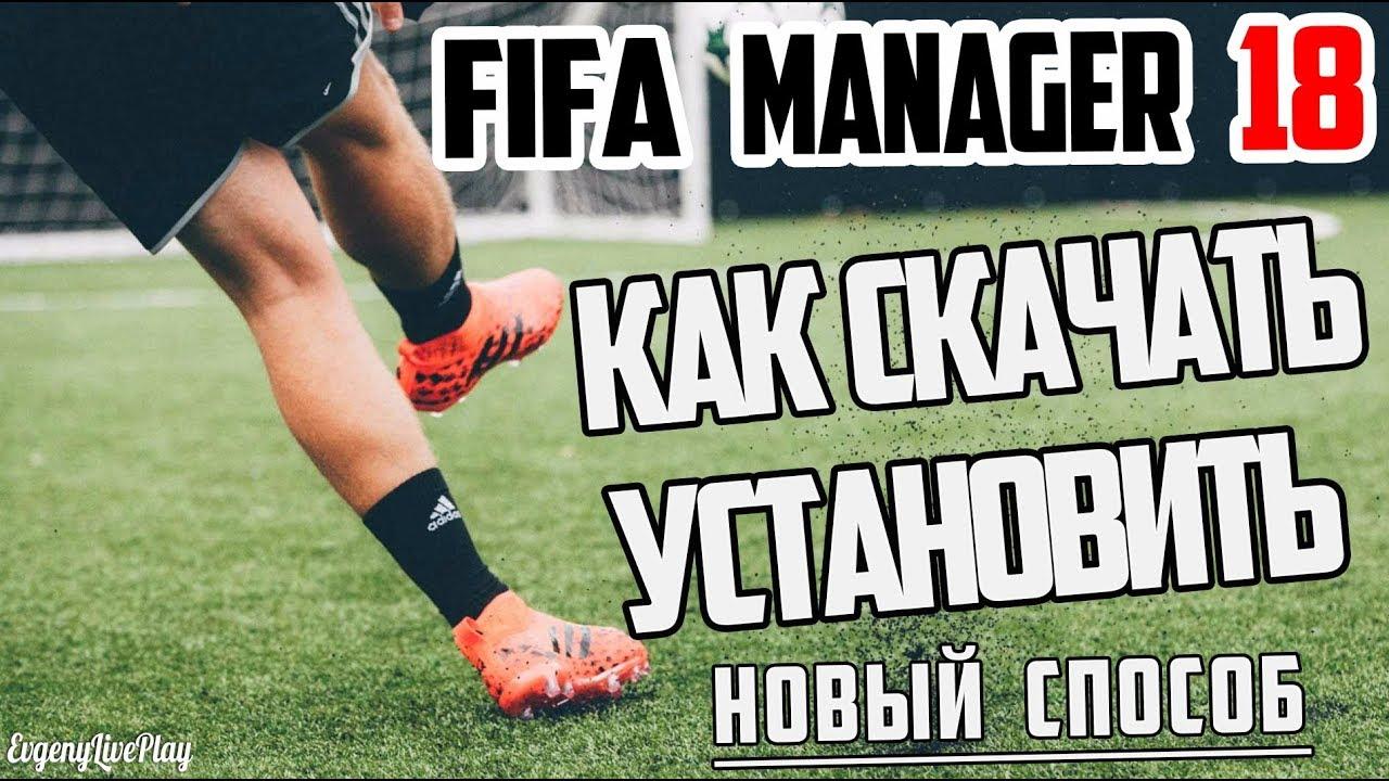 скачать фифа 11 через торрент бесплатно полную версию на русском языке