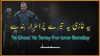 Ye Ghazi ye Teray Pur Israr Banday | Ertugrul Ghazi Status | Allama Iqbal Poetry Status