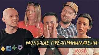 Молодые предприниматели Дубны о мотивации, рисках, ожиданиях и реальности. Dubna Live #3.
