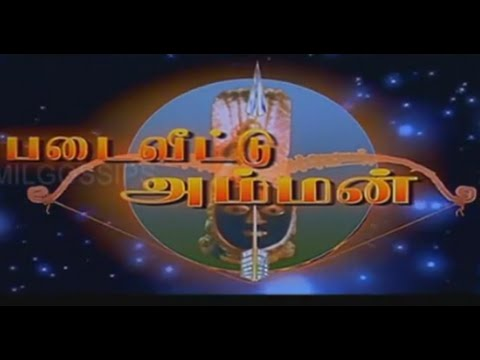 Padai Veetu Amman Full Movie HD