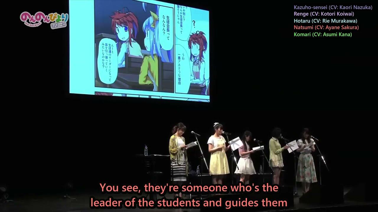 [Eng Sub] Non Non Biyori Live Comic Reading - The Asahigaoka School Student Council