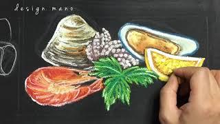 [Chalk Art] Seafood 초크아트 오일파스텔…