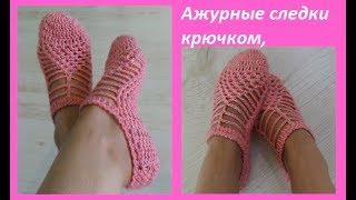 Ажурные следки крючком, crochet home shoes (следки№ 15)