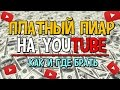 Платный пиар канала youtube / Как увеличить количество подписчиков на youtube