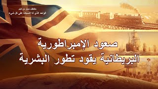 الوثائقي المسيحي - صعود الإمبراطورية البريطانية يقود تطور البشرية - مدبلج إلى العربية