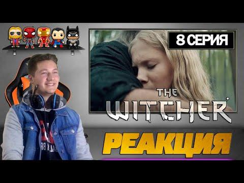 Реакция на Cериал ➤ Ведьмак 1 Сезон 8 Серия / The Witcher Season 1 Episode 8 Reaction