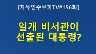 [자유민주TV우파#155화] 궁정내시가 대통령 ?