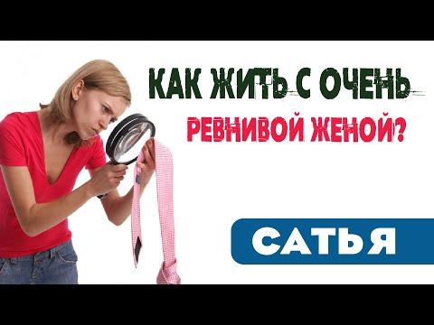Сатья • Как жить с очень ревнивой женой? Вопросы-ответы. Нижний Новгород, сентябрь 2019