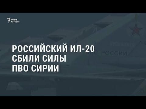 Российский Ил-20 сбили
