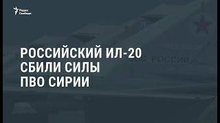 Российский Ил-20 сбили силы ПВО Сирии / Новости