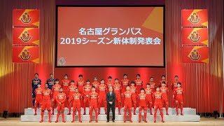 本日(1/14)に豊田市民文化会館で開催いたしました『2019シーズン名古屋...