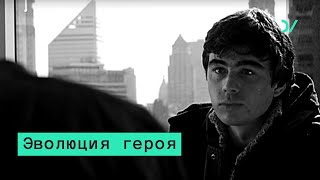 Юрий Сапрыкин – Эволюция героя