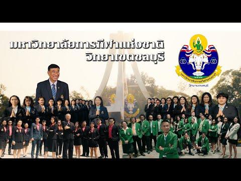 มหาวิทยาลัยการกีฬาแห่งชาติ วิทยาเขตชลบุรี