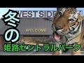 【冬季】姫路セントラルパークに行ってみた! の動画、YouTube動画。