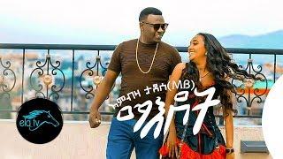 ela tv - Embza Tadese - Maedot - New Ethiopian Music 2020 - ( Official Music Video )