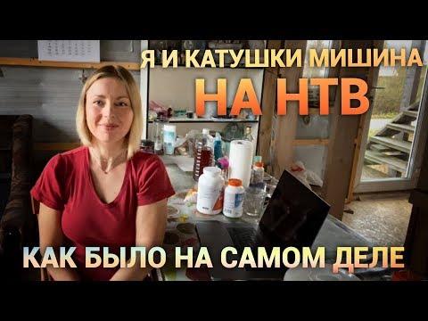 Катушки Мишина в Чудо техники на НТВ. Вся правда. Просто дневник Константиновой.