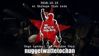 2018.10.12(Fri)『SHIBU ROCK FESTIVAL'18』 LIVE @ Shibuya Club Asia Member Vo.さち(MOB/Cheka.) Gt.Hide☆41(SOUL-D!/KOLDRYDE) Ba.藍香(Cheka.)