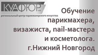 Курсы обучения парикмахеров и визажистов в Нижнем Новгороде ǀ  Куафюр НН