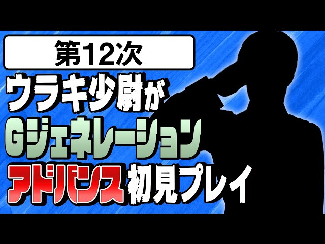 【最終話】ウラキ少尉が「Gジェネレーションアドバンス」初見プレイ【第12次】