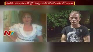 రష్యాలో నరమాంస భక్షకులు || 30మందిని చంపి తిన్న భార్య భర్తలు || NTV